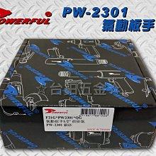 【台灣製】POWERFUL 豹發力 PW-2301 1/2 四分氣動板手 含稅價 ☆台鈤五金☆