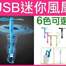 【傻瓜批發】(Q436)usb迷你風扇 可彎曲隨身風扇 USB風扇 軟管迷你小風扇 行動電源風扇 筆電散熱墊 板橋現貨