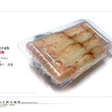 【水汕海物】全球一級產區 (大)扁蟹管肉  越南特級(非大陸管肉)。95折優惠中 !『門市熱銷、品質保證』