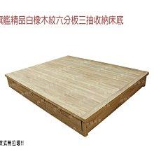 欣和床店~6尺雙人加大旗艦精品白橡木紋三抽六分板收納床底