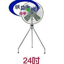 『朕益批發』606型 24吋 330W 工業扇 三段變速 左右擺頭 立扇 通風扇 電風扇 大型風扇 工廠通風(台灣製造)