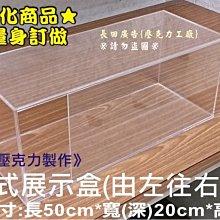 長田廣告《全透明壓克力製作》模型展示櫃+正面拉門(由左往右拉開) 外徑尺寸:長97cm*寬(深)27cm*高17cm