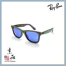 【RAYBAN】RB2140F 6112/17 52mm 土星炫紫綠 藍水銀片 雷朋太陽眼鏡 公司貨 JPG 京品眼鏡
