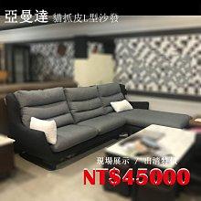 【優比傢俱生活館】亞曼達灰黑雙色貓抓皮L型沙發/三人沙發+腳椅~現場展示.特價出清