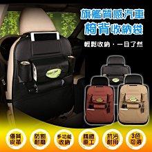 旗艦質感汽車椅背收納袋--三色可選(1組入) 紙巾盒套 椅背掛袋  置物袋  雜物收納袋 飲料袋-最愛網