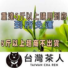 【台灣茶人】比賽級茶枝葉│買5斤送半斤