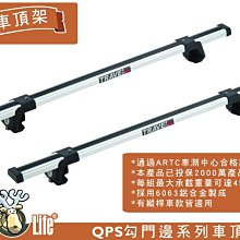 ||MyRack|| Travel Life QP-S125 (125cm) 鋁合金車頂橫桿行李架 車頂架 橫桿