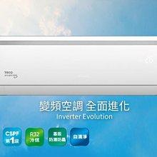 《三禾影》TECO 東元 MS36IH-ZRS/MA36IH-ZRS 一對一 專案變頻冷暖分離式冷氣 R32環保新冷媒