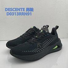 正貨DESCENTE ENERZITE WING 2.0 針織慢跑鞋 專業跑鞋 Z FOAM 回彈緩衝 夜跑反光 長跑