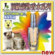 【🐱🐶培菓寵物48H出貨🐰🐹】Fasido法西多》頂級寵物香水系列-600ml 特價1199元
