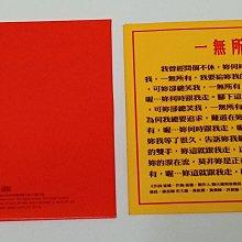 ( 單曲, CD因直接放在紙套上會有刮痕,封套的右上方及封底左上方有折傷痕 )  齊秦 : 一無所有