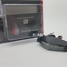 【新鴻昌】KOSO GT-01光導式LED後燈 尾燈 紅殼/燻黑殼 紅光