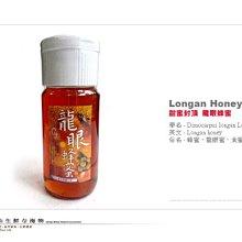【水汕海物】甜蜜封頂 水量低 高純度 龍眼蜂蜜。『實體店面、品質保證』