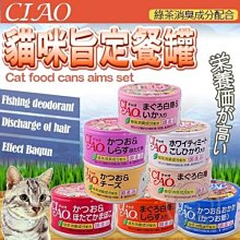 【🐱🐶培菓寵物48H出貨🐰🐹】INABA》CIAO貓咪旨定餐罐85g 貓罐 貓罐頭(蝦)特價39元自取不打折