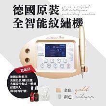 TC1-TC2 紋繡原裝全智能紋繡機《特惠》