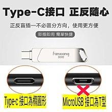 梵想F376 TypeC 安卓手機電腦兩用隨身碟 256GB新一代3D晶片設計 保固3年