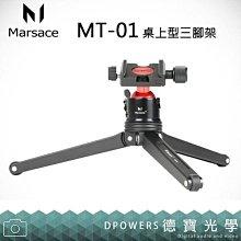 [限時特惠][德寶-台南]Marsace  馬小路  MT-01 便攜桌上型三腳架 環景球體雲台