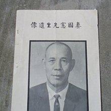 秦國憲先生遺像---閻伯川北方軍校第二期