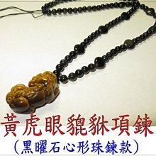 金鎂藝品店【黃虎眼石貔貅*心型珠鍊款】編號6297