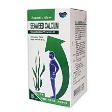 愛爾蘭 紅海藻 植物性 咀嚼鈣錠 90錠裝 純素食 SEAWEED CALCIUM