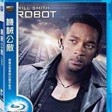 (全新未拆封)機械公敵 I, Robot 藍光BD(得利公司貨)原價1080元 限量特價