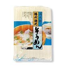 +東瀛go+ 高尾製粉 清水捏 播州素麵 1KG 10人前 播州麵處素麵 傳統製法 麵條 即席料理 日本原裝