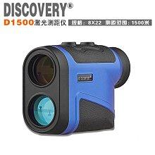 【WKT】DISCOVERY 發現者 測距儀D1500米-DI8411