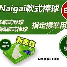 【綠色大地】日本製 NAIGAI 軟式棒球 M號練習球 M BALL 國中以上適用 單顆售 配合核銷