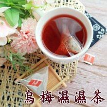 烏梅濕濕茶 茶包 15入 養生茶 沖泡包 仙楂、烏梅、洛神、羅漢果等 另有御品濕濕茶 【全健健康生活館】
