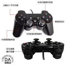 遊戲手把 USB手把 遊戲搖桿 [支援震動] 隨插隨用 熱插拔 PC 電腦遊戲 (78-1877)