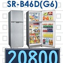 【全家電批發】原廠經銷,可自取【來電批發價20800】SAMPO聲寶460公升變頻雙門冰箱 電冰箱SR-B46D(G6)