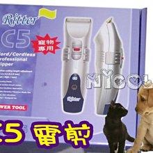 *Nicole寵物*元素牌 C5寵物電剪【台灣製造】九段式二段速陶瓷鈦合金刀頭《贈送寵物美容教學》台灣製造,剪刀,毛巾
