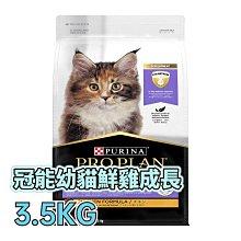 ☆寵物王子☆ ProPlan 冠能 貓糧 3.5KG / 3.5公斤 幼貓鮮雞成長