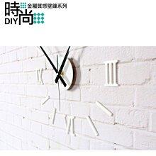 【鐘點站】 時尚羅馬數字時鐘 壁貼鐘 DIY組合 超靜音 壓克力質感- 時尚白
