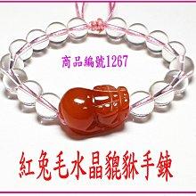 金鎂藝品店【紅兔毛水晶貔貅手鍊】編號1267/貔貅滿5000元送專用精油