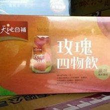 附發票- 桂格 天地合補玫瑰四物飲-精粹原味 120ml(六瓶裝) 單瓶特價$45元,需貨到付款者另加30元。