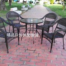 [ 晴品戶外休閒傢俱館 ]休閒桌椅組 藤沙發桌椅組 戶外桌椅組 庭園桌椅組