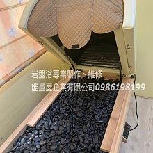 岩盤浴*能量屋企業*日本原裝鐳石 岩盤浴 實木製做 台灣工廠製造 非神之湯 非湯之花 另有能量屋 烘腳機 蒸氣室設備