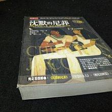 【珍寶二手書齋FA169】《光之石四部曲(1):沈默的尼菲》ISBN:9578119275│希代│克里斯提昂.賈克