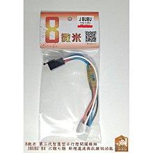 8微米 第三代智慧型 大燈開關線組 JBUBU H4 七期 PGO日行燈開關線組 第三代新增濾波與抗雜訊