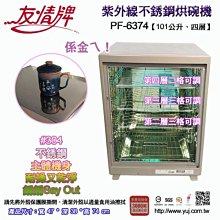 【家電購】友情牌 101公升紫外線不銹鋼烘碗機(四層)PF-6374 #304主體機身、鏡面玻璃門
