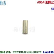 【羅伯小舖】Hi-Power AD-100,101 電動捲線器 #064逆轉止爪中軸