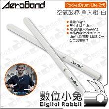 數位小兔【Aeroband PocketDrum Lite 2代 空氣鼓棒 單入組 白】無線 藍芽 公司貨 藍牙 鼓棒