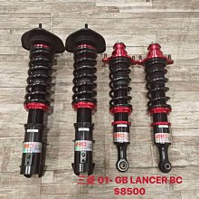 【品太】AA420-(保固四個月) 三菱 01- VIRAGE LANCER BC 高低軟硬可調避震器