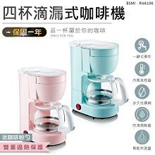 【四杯滴漏式咖啡機】咖啡機 咖啡壺 研磨機 滴漏式咖啡機 研磨咖啡機 磨豆機 美式咖啡機 義式咖啡機【AB600】