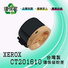 【含稅免運】XEROX CT201610 適用 DP M205b/f/fw/P205b/M215b/P215b