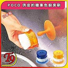 【T9store】日本製 POCO 俏皮的糖果色廚房刷