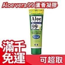 ❤現貨❤日本 Eisai Aloe vera 99 蘆薈凝膠 保濕清爽不黏膩 嘉齡蘆薈精華露 128g☆JP