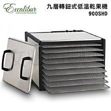 *贈35L大烤箱*【Excalibur】伊卡莉柏 全營養 低溫乾果機(不鏽鋼門板/九層) D900SHD