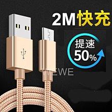 =阿美e族=Micro USB傳輸線 2.1A快速充電線 安卓2米200CM數據線ASUS HTC Samsung LG